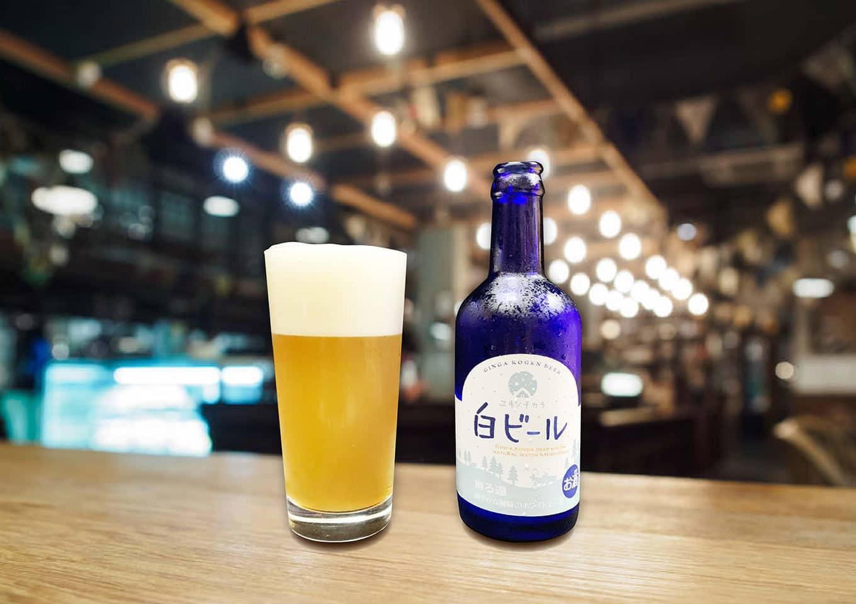豪雪の町が生んだ独特なヴァイツェン。銀河高原ビール「ユキノチカラ白ビール」