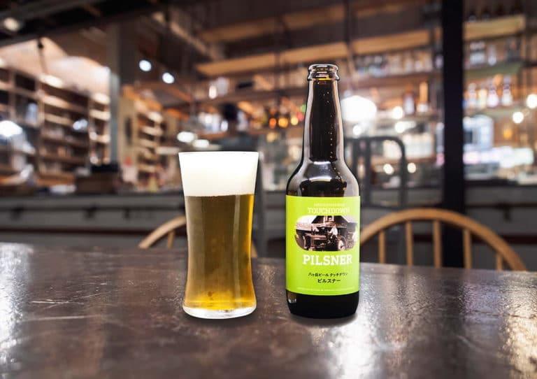 八ヶ岳ビールタッチダウン「ピルスナー」麦芽100%!原点のビール