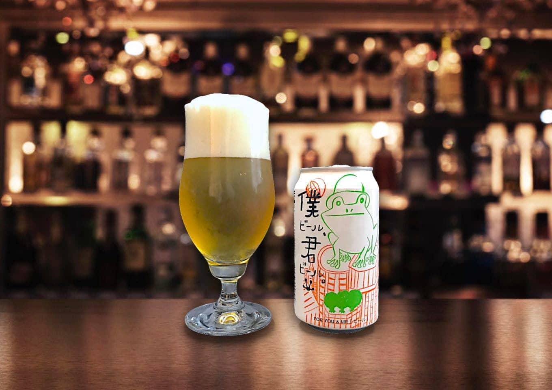 「僕ビール、君ビール。」には新しいビールの魅力が詰まっている!