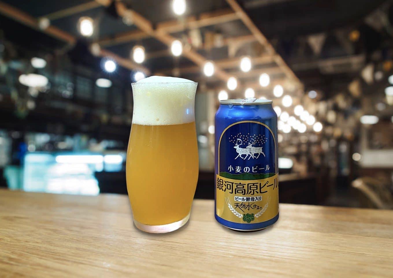 銀河高原ビール「小麦のビール」味の決め手は水にあり!!