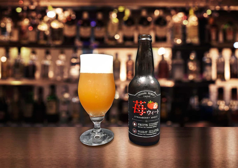 甘いイチゴの香りに誘われて♪  横浜ビールの季節限定ビール「苺ウィート」