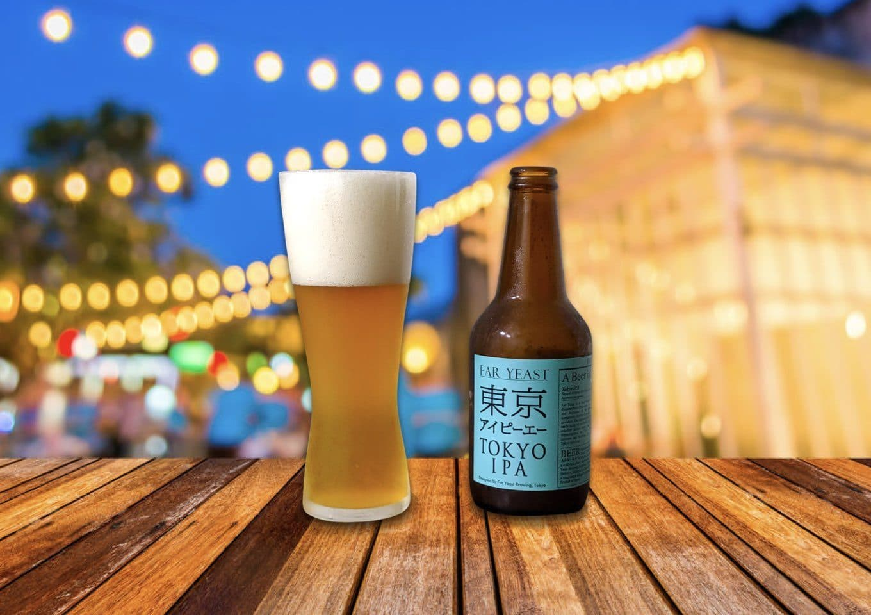 Far Yeast Brewing「東京IPA」常に進化し続ける味!個性的な1本!