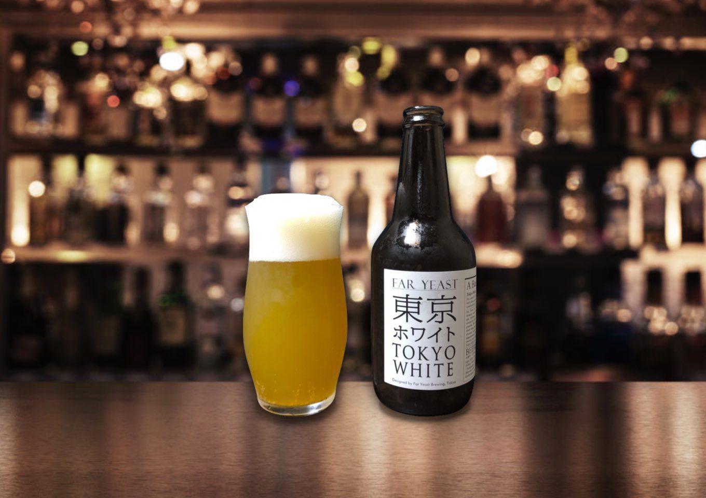 Far Yeast Brewing「東京ホワイト」東京の洗練された味を楽しむ