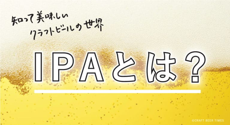 IPAとは?IPAの特徴や種類、オススメのビールを紹介します