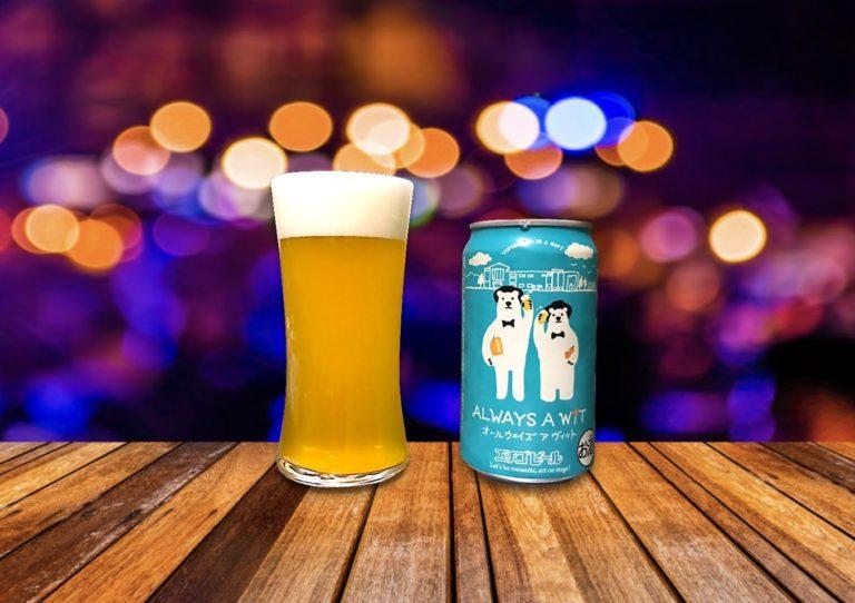 エチゴビール「ALWAYS A WIT」はこの夏に最適、ラフに飲める限定白ビール!