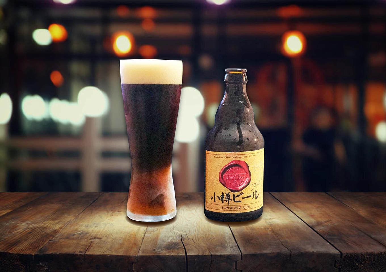 小樽ビールの「ドンケル」で体に優しい無添加ビールを味わおう!