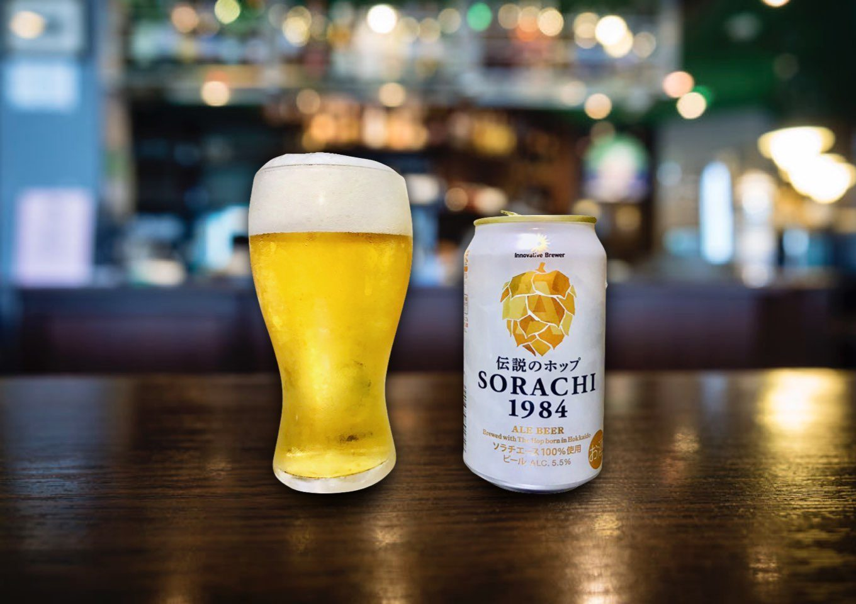 「Innovative Brewer SORACHI 1984」でソラチエースの香りと味わいを堪能しよう!!