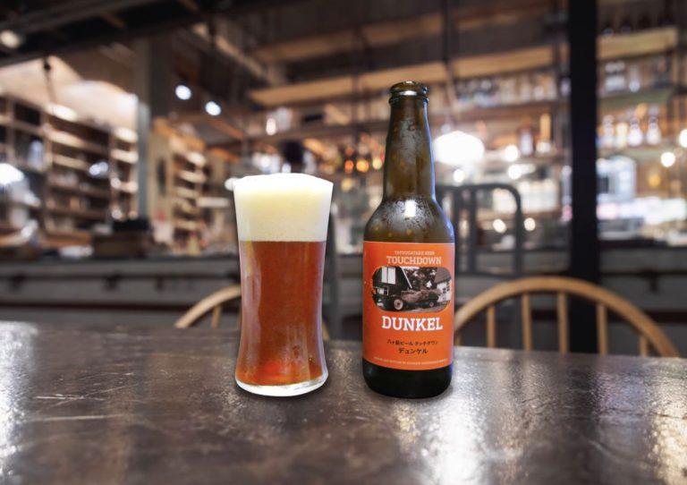 タッチダウン「DUNKEL(デュンケル)」は八ヶ岳ブルワリー醸造長の最高傑作
