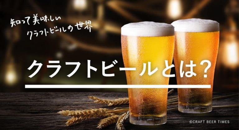 【クラフトビールとは】ビールの種類や地ビールとの違いなど基本知識を徹底解説【入門編】