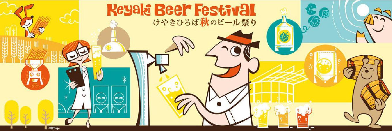 けやき広場ビール祭り