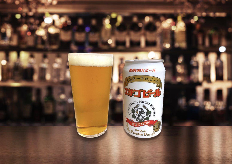エチゴビール「ビアブロンド」気品溢れる上質なペールエール