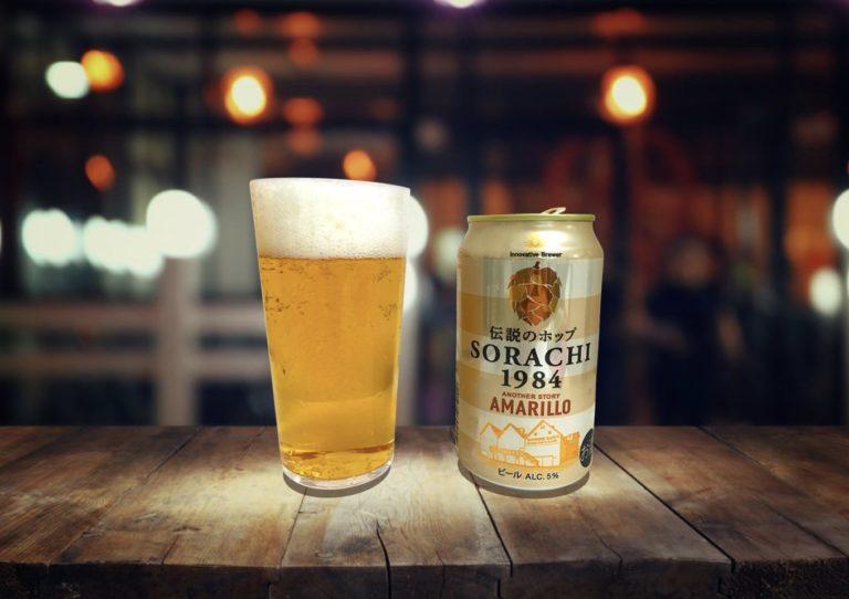「Innovative Brewer SORACHI1984 AMARILLO」アマリロホップ主体のオレンジ香る甘美な味わい。