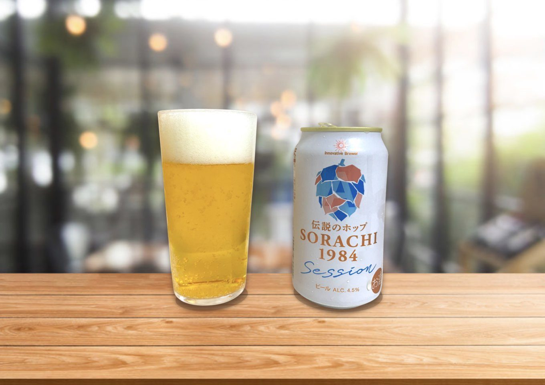 「Innovative Brewer SORACHI1984 SESSION」ソラチエースとモザイクホップの融合!