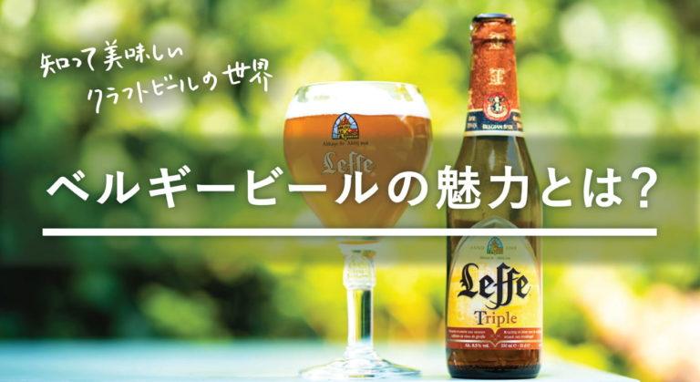 ベルギービールの魅力とは?種類や特徴、オススメのビールを紹介します