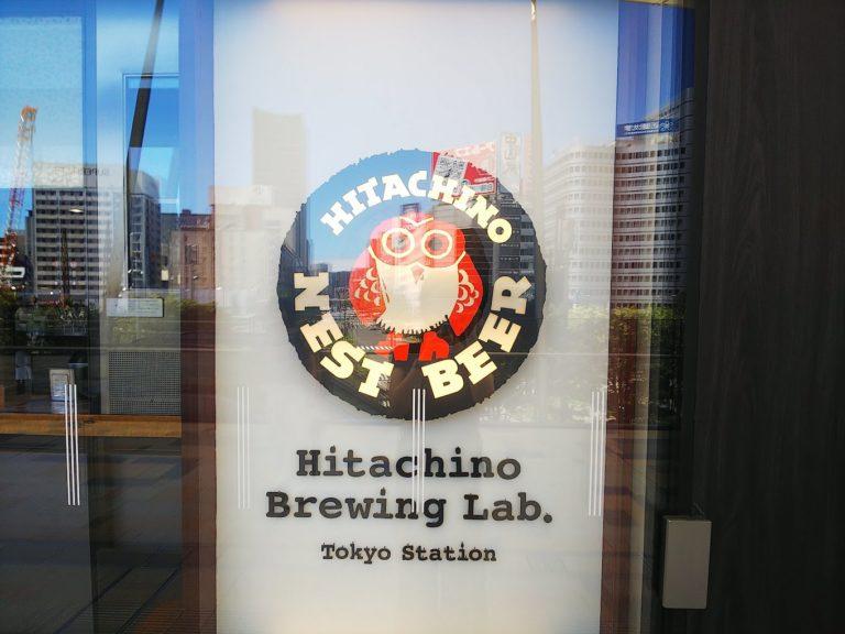 東京駅にある常陸野ブルーイング・ラボ Tokyo Stationに行ってきました