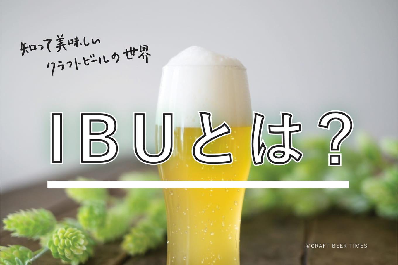 IBUとは?ビールの苦味が苦手な人にはIBUの低いビールがオススメ