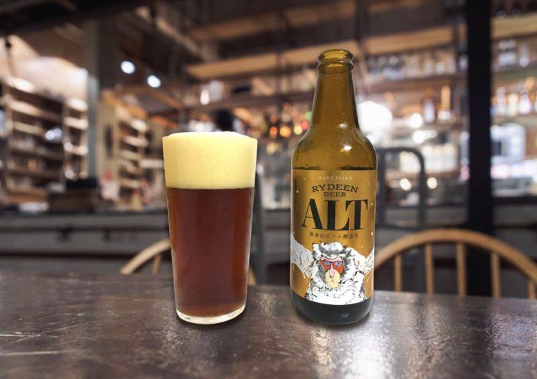 ライディーンビール「アルト」穏やかなコクをゆっくり楽しむ大人なビール