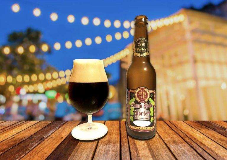 スワンレイクビール「ポーター」確かな実力の気品あふれる黒ビール
