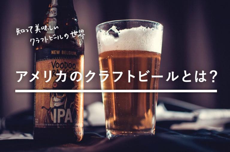 アメリカのクラフトビールの特徴とは?歴史や種類、オススメのビールは?