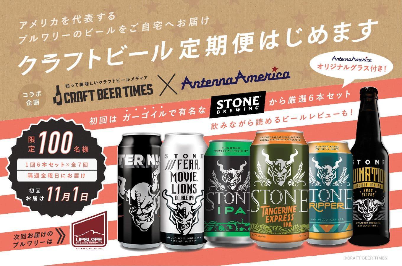 クラフトビール定期便サービスをはじめます【Antenna Americaコラボ企画】