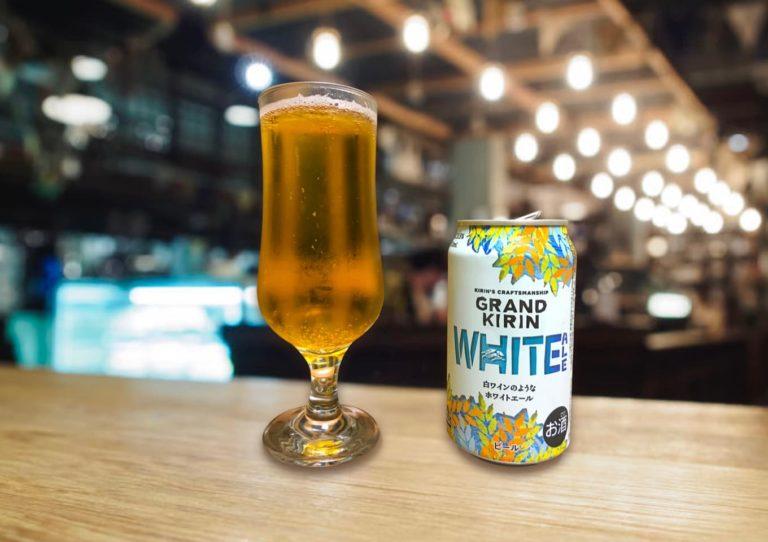 GRAND KIRIN WHITE ALE(ホワイトエール)!まるでマスカットジュースを飲んでるようなビール!