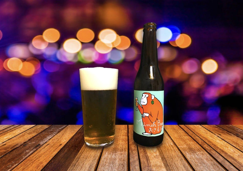 箕面ビール「おさるIPA」まるでおサルな軽やかさ!?ホッピーなゴールデンIPA