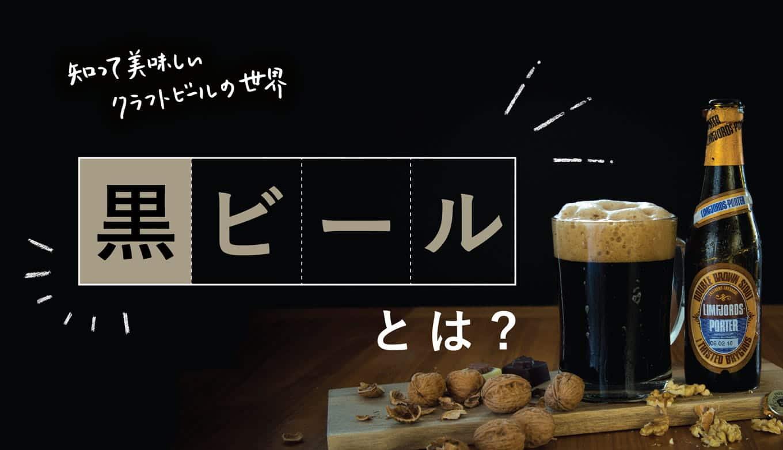黒ビールはなぜ黒い?オススメのビールや味わいの特徴を紹介します!