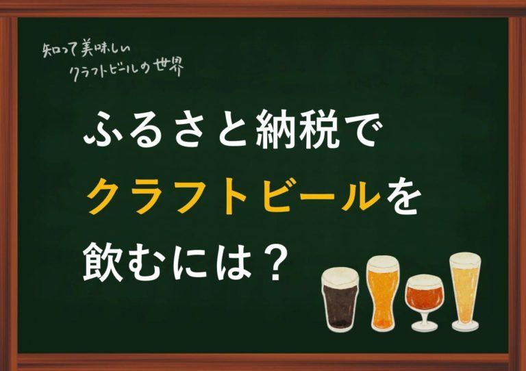 ふるさと納税の返礼品で貰えるクラフトビール・地ビールのオススメ11選