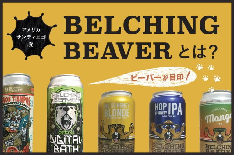 Belching Beaver(ベルチング ビーバー)とは?カリフォルニアのやんちゃで楽しいブルワリー
