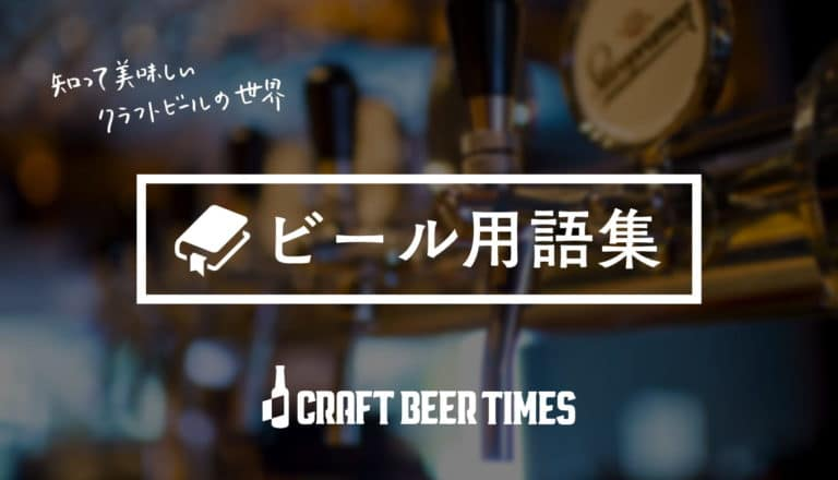 【ビール用語集】ビアバーに行く前に覚えておきたい!クラフトビールの専門用語まとめ