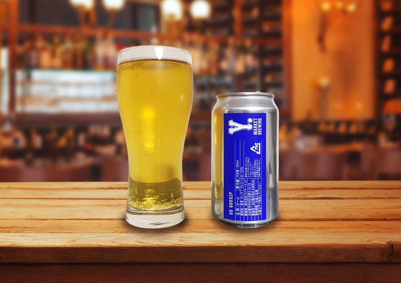 Y.MARKET BREWING「US GOSSIP」 ホップの香り豊かな飲みやすいラガービール!