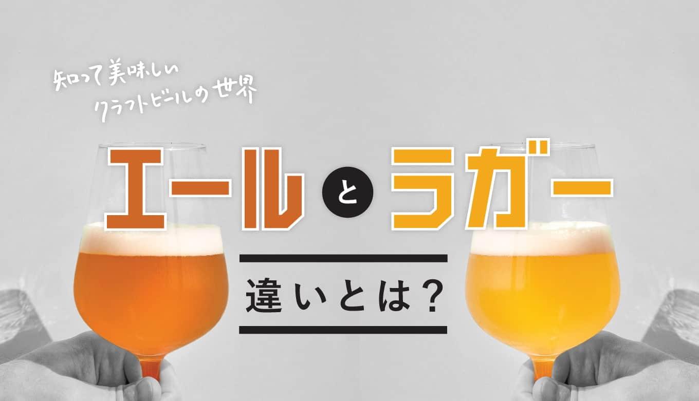 エールビールとラガービールの違いとは?それぞれの味の特徴や歴史を解説します!