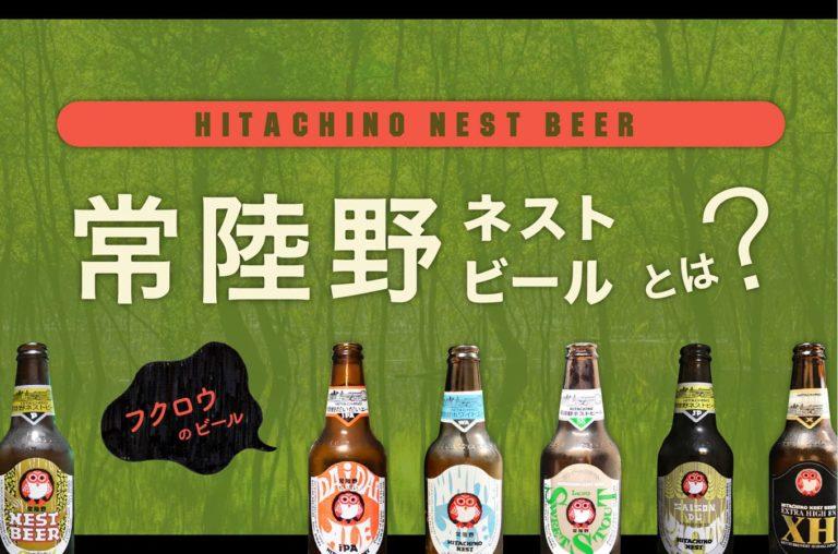 常陸野ネストビールとは?フクロウが印象的な茨城県のクラフトビールブルワリー
