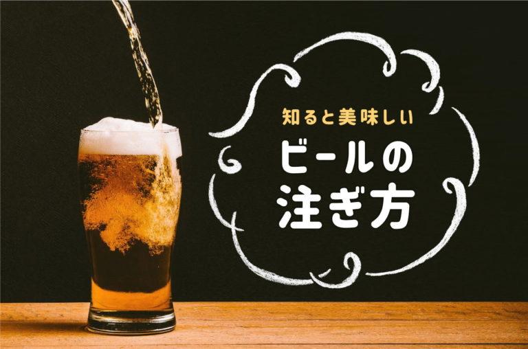 ビールは注ぎ方で味が変わる?美味しく飲めるビールの注ぎ方を覚えよう!