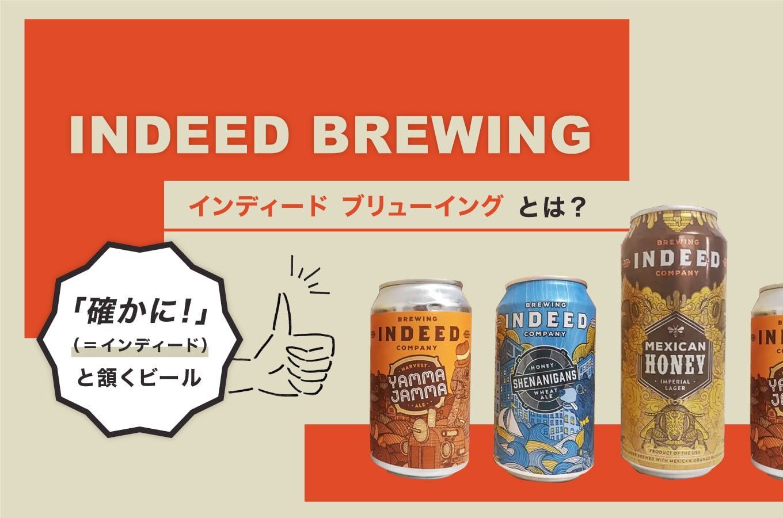 Indeed Brewing(インディード・ブリューイング)とは?ミネソタ州発の地元愛あふれる確かなブルワリー