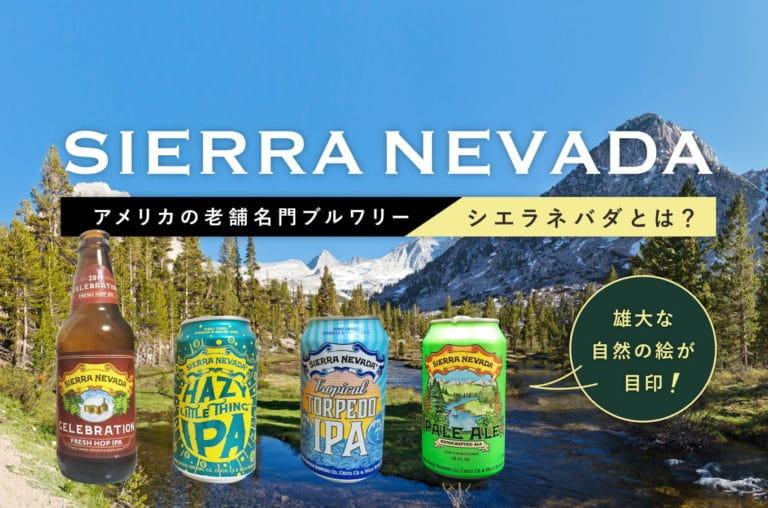 Sierra Nevada Brewing(シエラネバダブリューイング)とは?アメリカの伝説的なブルワリー