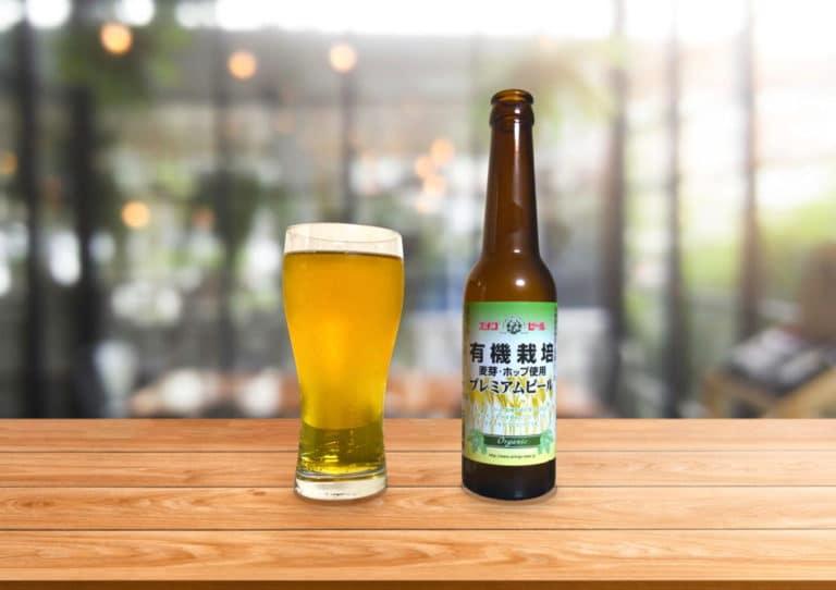 エチゴビール「有機栽培プレミアムビール」オーガニックな麦芽とホップを使ったピルスナー