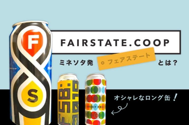 Fair State(フェアステイト)とは?ミネソタ発のドイツビールリスペクトなクラフトビールブルワリー