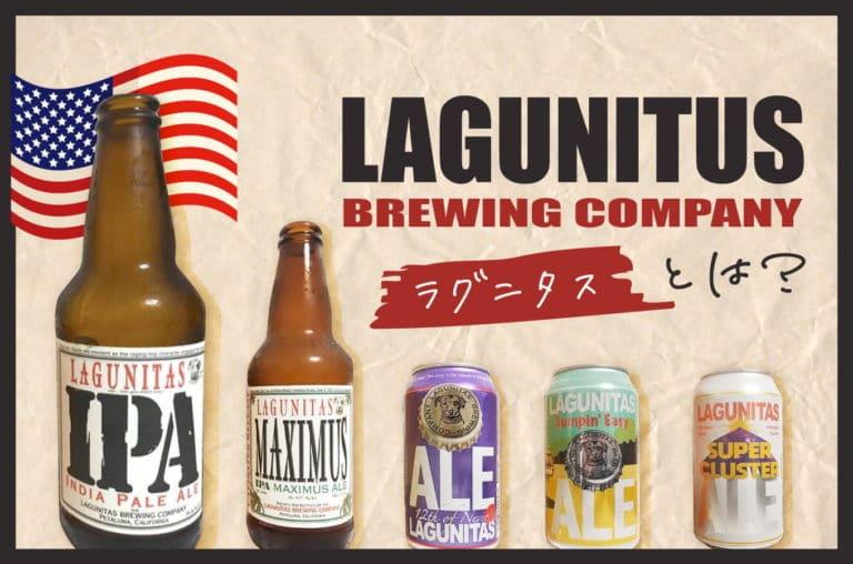 Lagunitas(ラグニタス)とは?IPAブームのきっかけを作ったアメリカ西海岸を代表するブルワリー