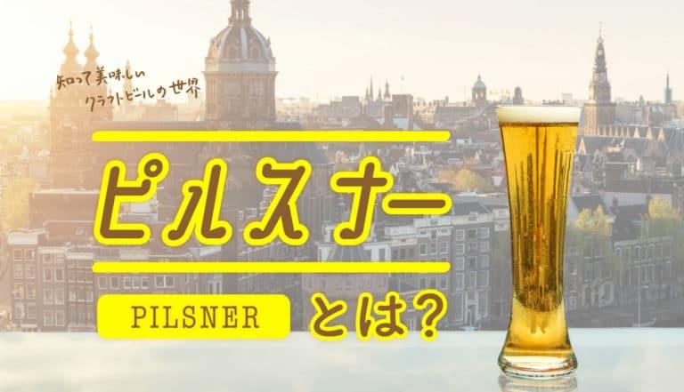 ピルスナーってどんなビール?その歴史や種類、オススメのビールを紹介します