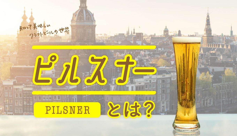 ピルスナーとは?その歴史や種類、オススメのビールを紹介します