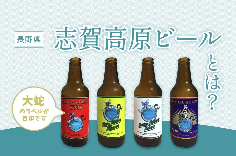 志賀高原ビールとは?自家栽培の原料を使ったビール造りを行っている長野県の自然派ブルワリー