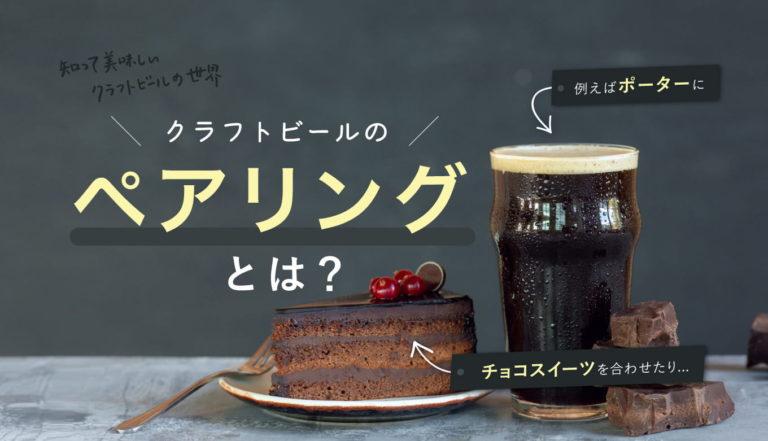 ビールペアリングとは?ビールに合う料理・おつまみの組み合わせをご紹介します!