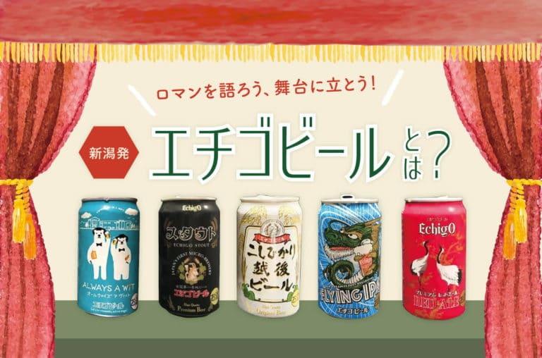 エチゴビールとは?日本で最初に地ビールの製造を始めた新潟県の老舗ブルワリー