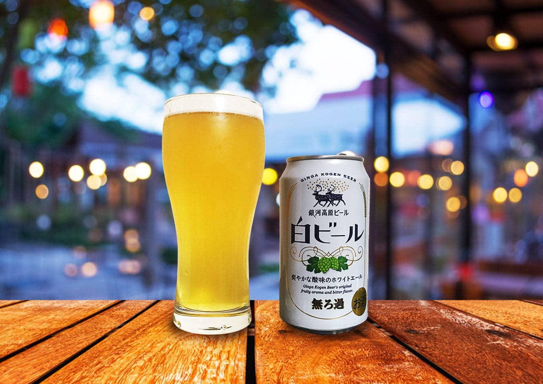 銀河高原ビール「白ビール」爽やかな酸味が美味しいホワイトエール!