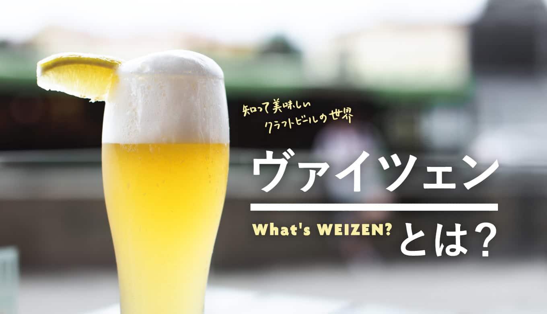 ヴァイツェンとは?その特徴や種類、オススメのビールを紹介します