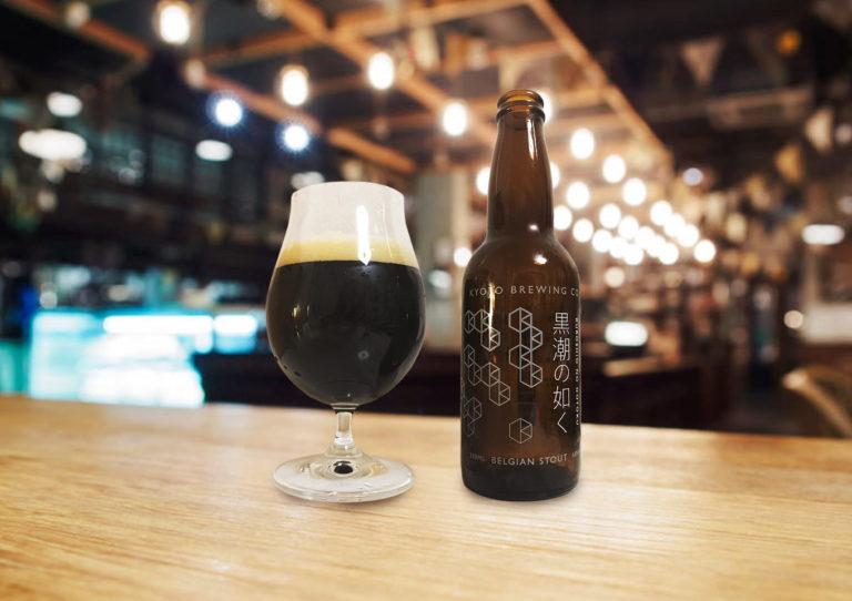 京都醸造「黒潮の如く」香ばしさと華やかさが絶妙に混ざり合うベルジャンスタウト