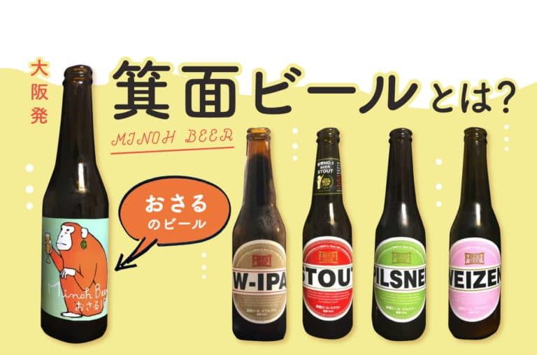 箕面ビールとは?関西を代表する大阪箕面市の実力派ブルワリー