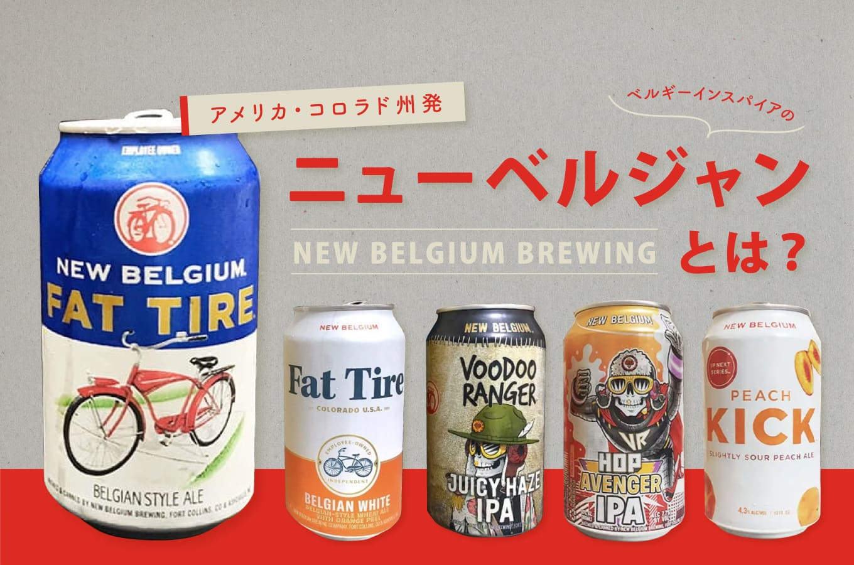 New Belgium Brewingとは?アメリカで最初にベルギースタイルを専門としたブルワリー