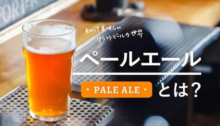ペールエールってどんなビール?その特徴や種類、オススメのビールを紹介します